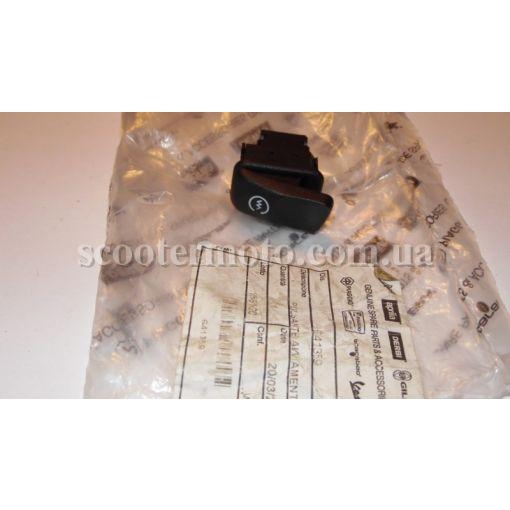 Кнопка стартера Vespa GT-GTS, LX 50-125, Piaggio MP3