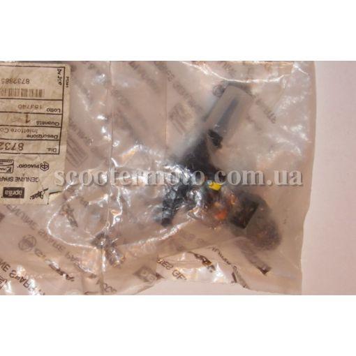 Форсунка Aprilia Sportcity 250-300, Scarabeo 200-250 IE